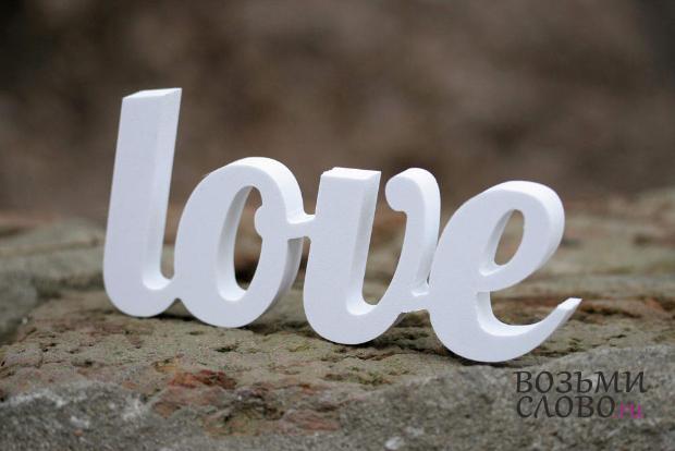 Слово «love» из пластика