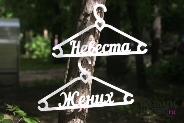 Декоративные вешалки «Жених» и «Невеста»