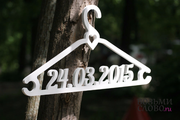 Вешалка  с датой свадьбы