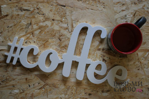 Хэштег «Coffee»